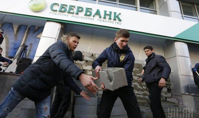 Чому закриття Сбербанку в Україні негативно вплине на банківську систему