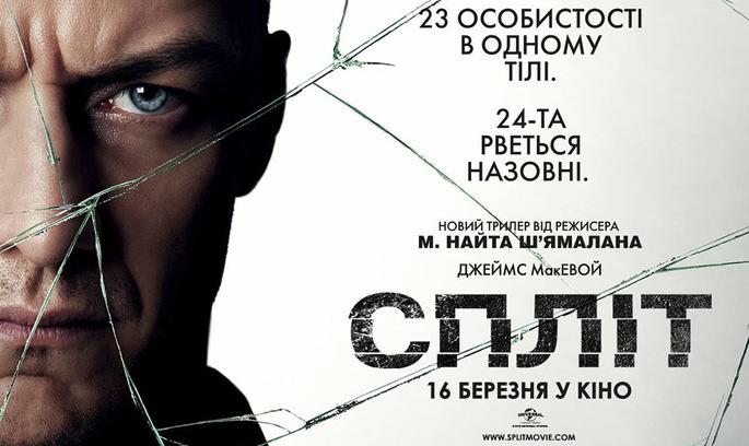 Прем'єра тижня: навіщо дивитися «Спліт» режисера М.Найта Ш'ямалана