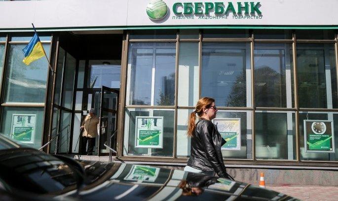 У Дніпрі зацементували відділення Сбербанку