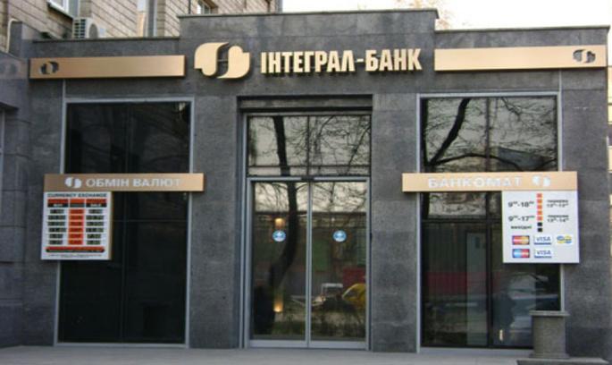 З Інтеграл-Банку вивели $23 млн