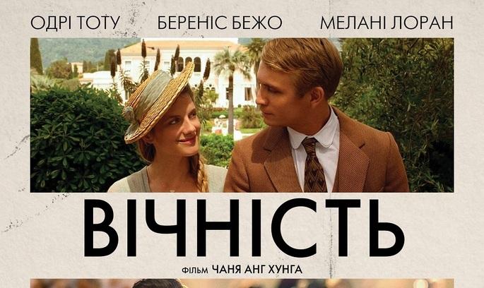 Прем'єра тижня: історична сімейна драма «Вічність»