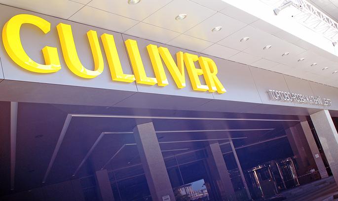 Апеляційний суд підтвердив арешт «Гуллівера»