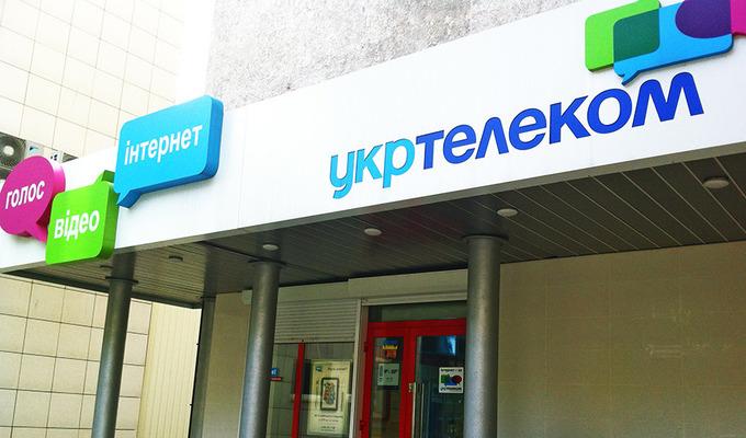 Напівдержавний «Укртелеком»: ФДМУ зупинив приватизацію компанії