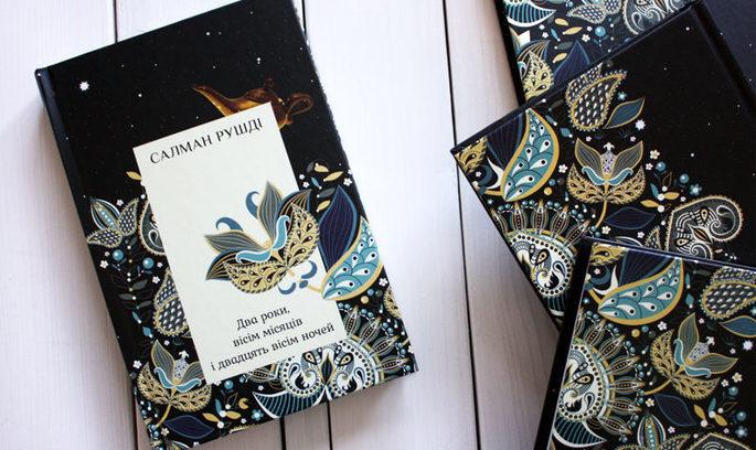 Книга місяця: навіщо читати фантастичний роман Салмана Рушді «Два роки, вісім місяців і двадцять вісім ночей»