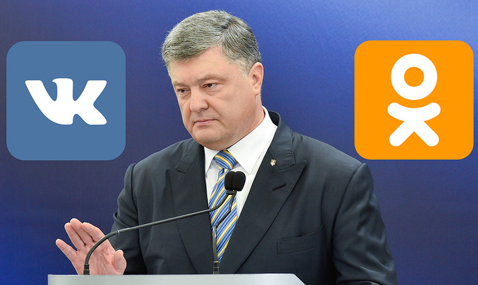 Порошенко заблокував доступ до соцмереж «ВКонтакте» і «Одноклассники»