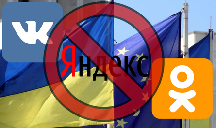 Як заборона російських соцмереж і програм позначиться на вітчизняному бізнесі