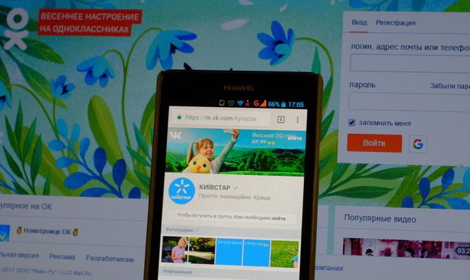 «Київстар», «Vodafone Україна» і lifecell почали блокування російських сайтів, які потрапили під санкції