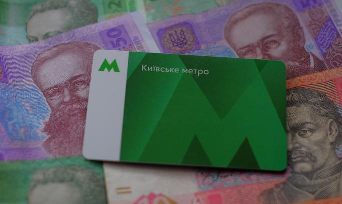 «Київський метрополітен» оголосив нову вартість проїзду
