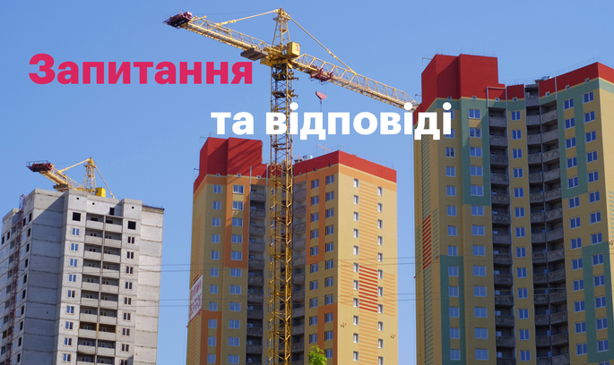Q&A: як придбати квартиру в новобудові