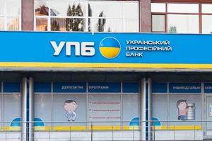 Профессиональные и схемные: как идет следствие по Украинскому профессиональному банку