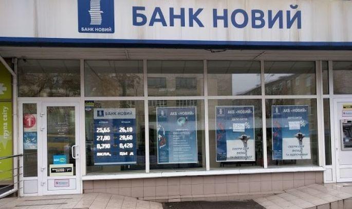 Докапіталізація «по-новому»: НБУ вивів з ринку дніпровський банк