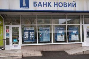 Докапитализация «по-новому»: НБУ вывел с рынка Днепровский банк