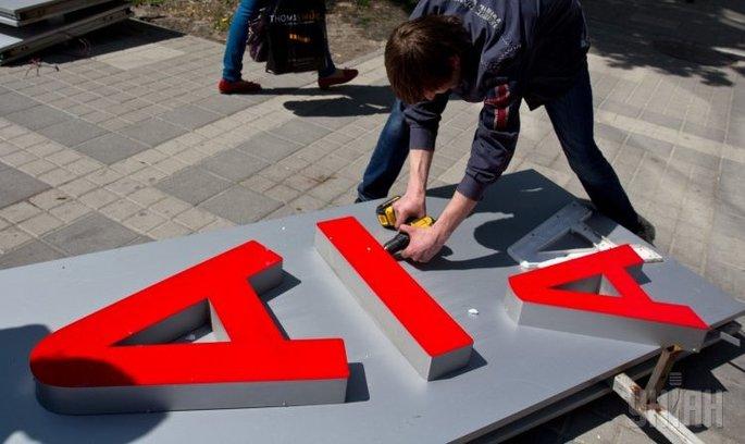 НБУ: у ІІ кварталі українські банки загалом закрили 167 відділень