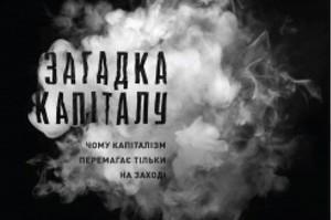Ренесанс марксизму: навіщо читати книгу «Загадка капіталу. Чому капіталізм перемагає на Заході і ніде більше»