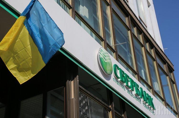 Українці за півроку вивели понад мільярд гривень з дочірніх російських банків