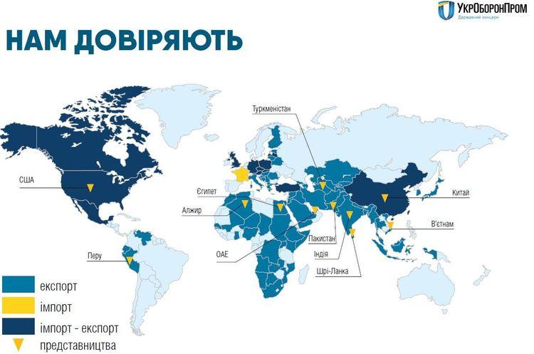 З початку року Укроборонпром продав зброї на $350 млн