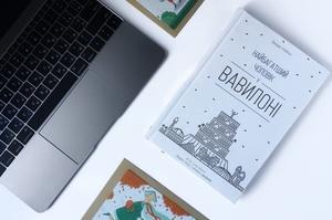 7 законів грошей: чому варто прочитати книгу «Найбагатший чоловік у Вавилоні»