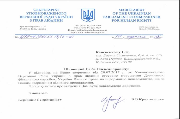 Омбудсмен відкрив провадження на ДФС