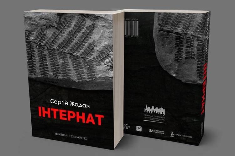 Книга місяця: чого чекати від «Інтернату» Сергія Жадана