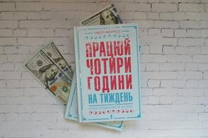 Життя закоротке, щоб витрачати його на роботу: чому варто прочитати книгу «Працюй чотири години на тиждень»