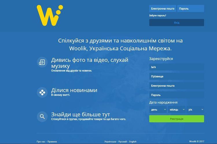 В Україні запустили нову соціальну мережу