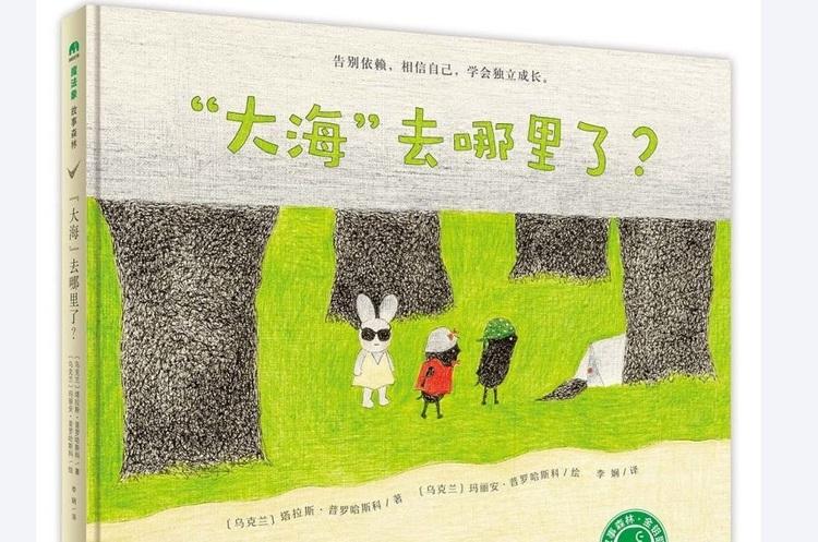 У Китаї переклали і видали книги українських дитячих письменників