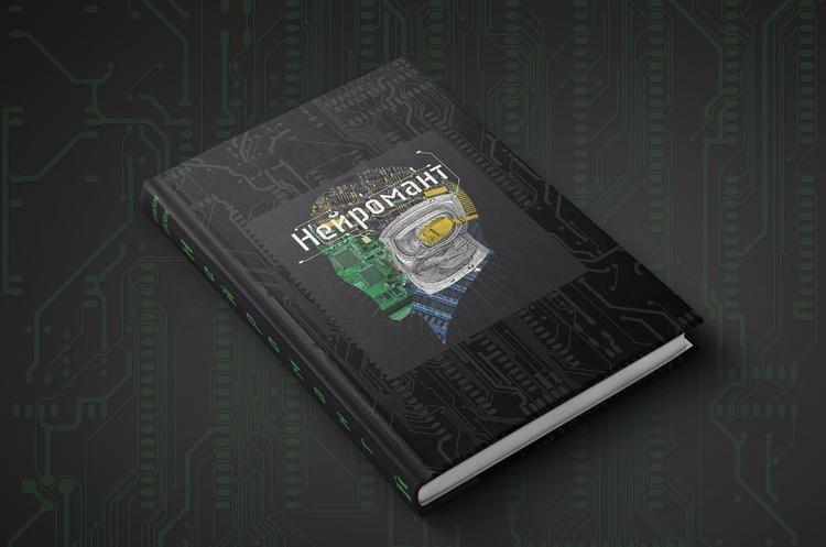 Книга місяця: навіщо читати класику кіберпанку — «Нейроманта» Вільяма Ґібсона