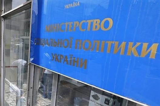 Генпрокуратура: силовики провели обшуки узаступника міністра соцполітики