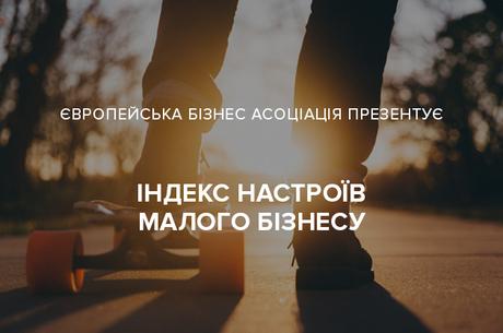 Європейська Бізнес Асоціація вимірює настрої малого бізнесу України