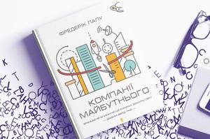 Кольорові організації: чому варто прочитати книгу «Компанії майбутнього»