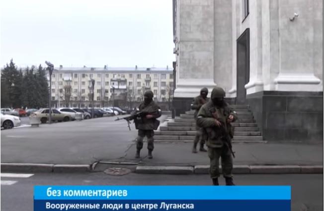 Центр Луганська зайняли озброєні люди без розпізнавальних знаків