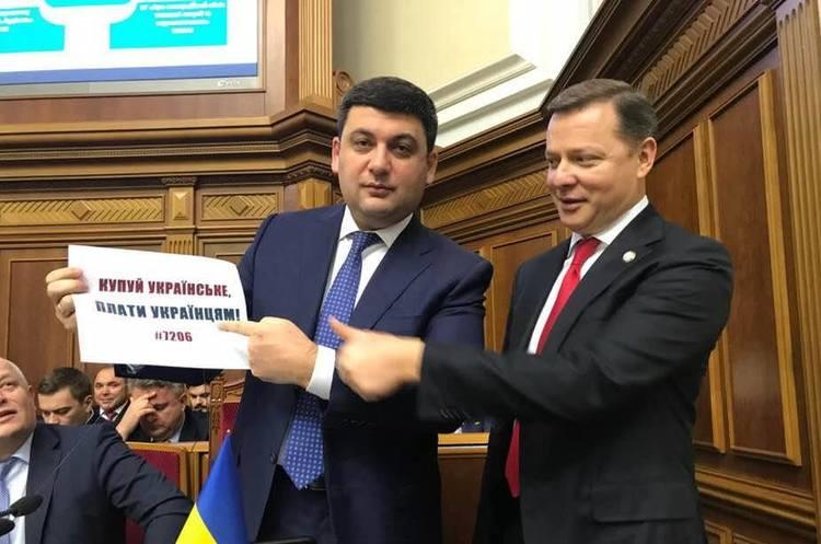 Рада прийняла за основу скандальний законопроект «Купуй українське»