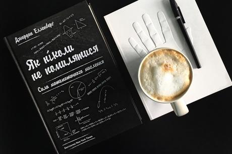 Ціна помилки: чому варто прочитати «Як ніколи не помилятися»