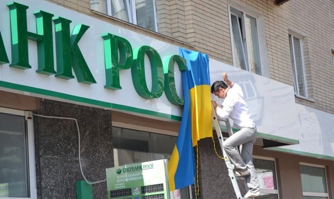 Російський Сбєрбанк продав 99,9% VS банку