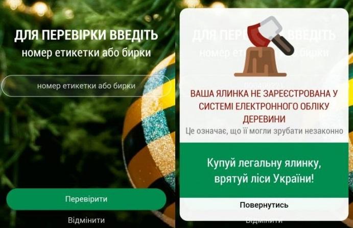 Держлісагенство розробило мобільний додаток для перевірки походження ялинки