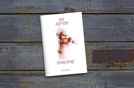 Книга місяця: навіщо читати новий роман Юрія Андруховича «Коханці Юстиції»