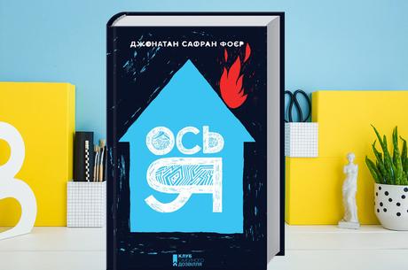 Книга місяця: чим шокує новий роман Джонатана Сафрана Фоєра «Ось я»