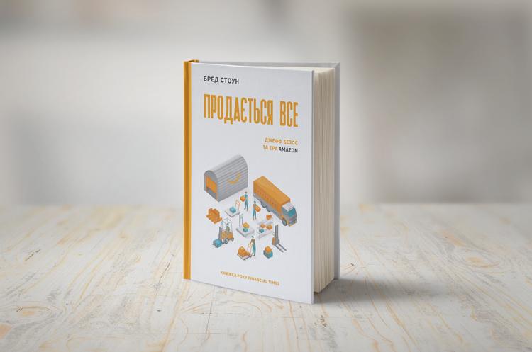 Amazon. Шлях до успіху: чим цікава книга Бреда Стоуна «Продається все»