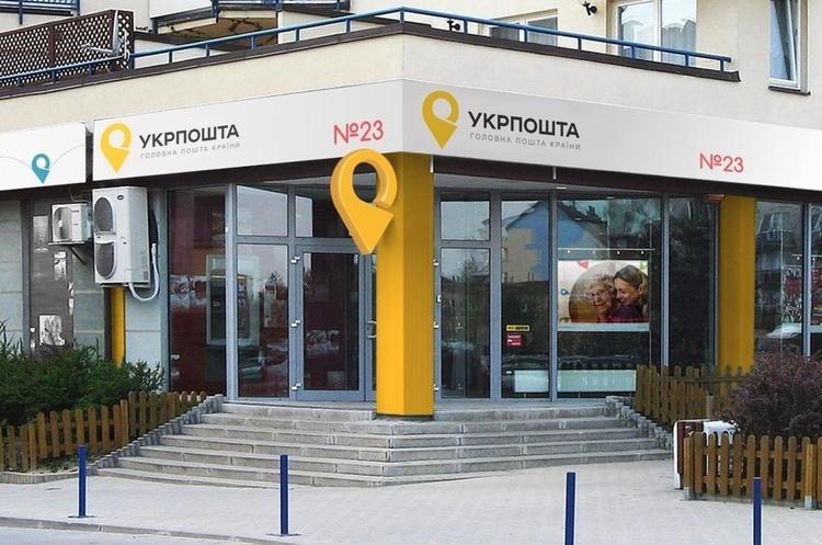ICU придбала облігації «Укрпошти» на 50 млн грн