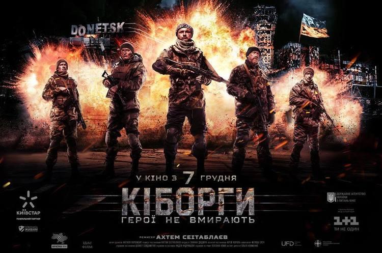488,6 млн грн виділено з бюджету на виробництво фільмів Держкіно у 2017 році