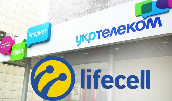 «Укртелеком» досяг домовленості з lifecell стосовно підписання договору про взаємне з'єднання мереж