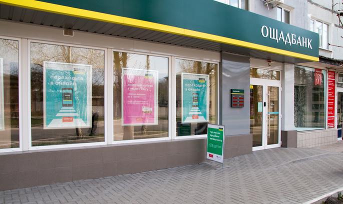 Ощадбанк вивчає заявки на реструктуризацію боргів позичальників на 8 млрд грн