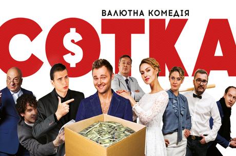 Прем'єри тижня: вітчизняна комедія «Сотка» та українсько-литовська драма «Іній»