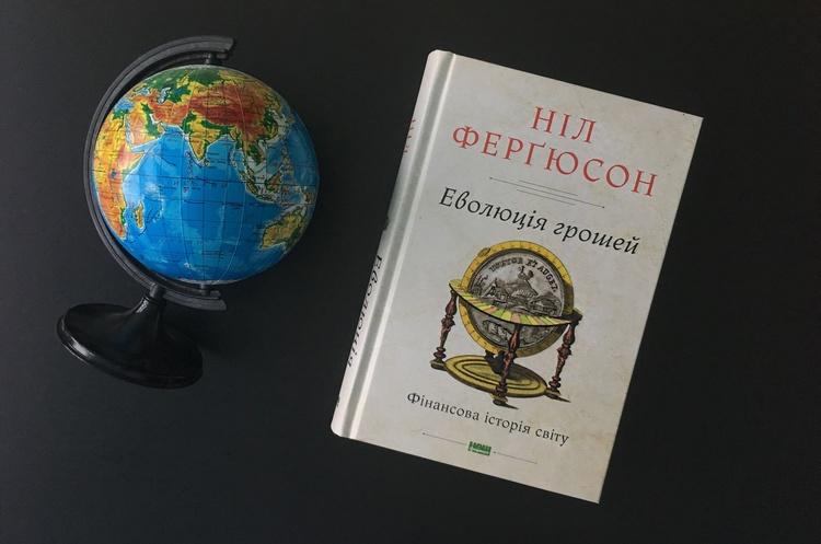 «Еволюція грошей»: чим цікава книжка Ніла Ферґюсона
