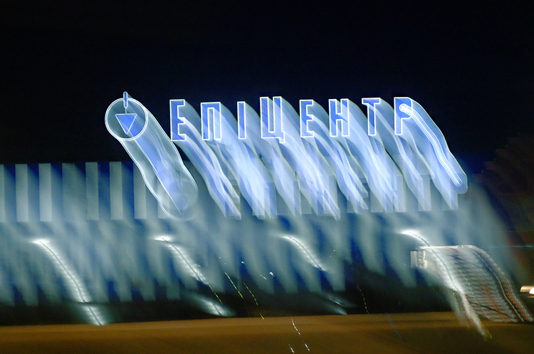 Мережа «Епіцентр К» посунула всіх на київському роздрібному ринку будматеріалів