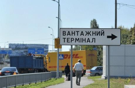 ДФС посилила контроль контейнерних перевезень у аеропорту Бориспіль