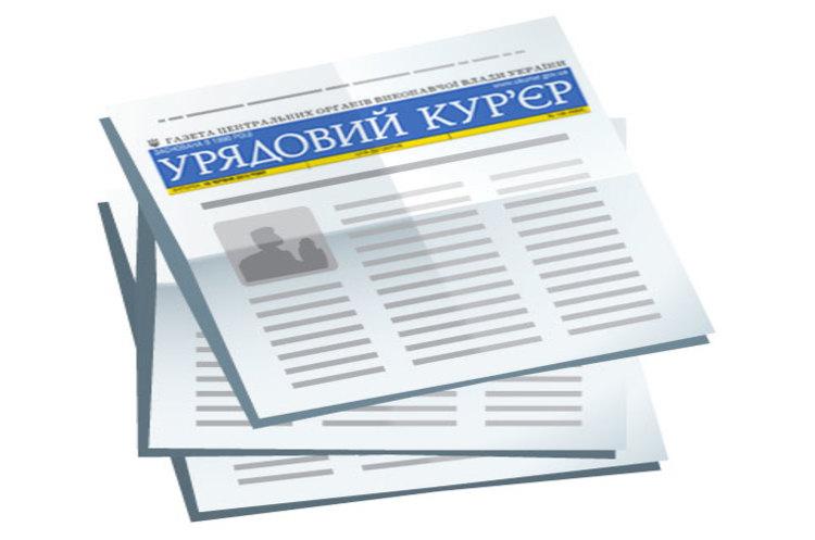 """""""Урядовий кур'єр"""" затримує публікацію 40% актів НКРЕКП"""