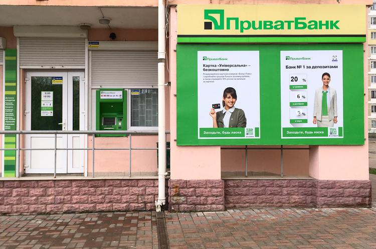 Нацбанк програв суд власникові списаних облігацій ПриватБанку