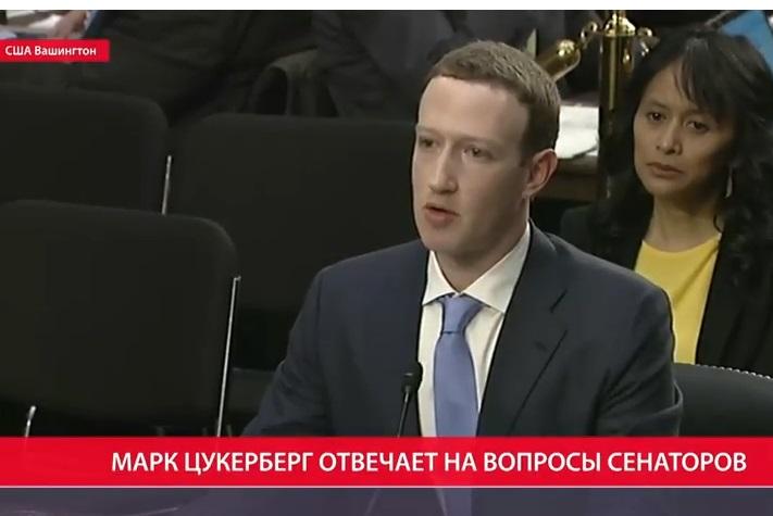 Цукерберг дає свідчення в Конгресі США щодо скандалу з витоком даних у Facebook