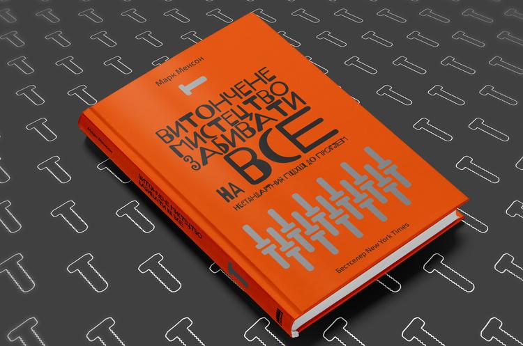 Раціональний пофігізм: 7 порад із книги «Витончене мистецтво забивати на все»